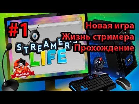 Streamer's life Первый взгляд на новую игру. Обзор игры Streamer's life