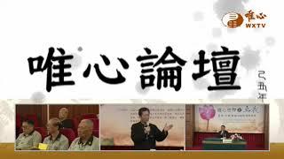 唯心世界之五觀--論文暨證道發表會 2019-07-03 元昇【唯心論壇447】| WXTV唯心電視台