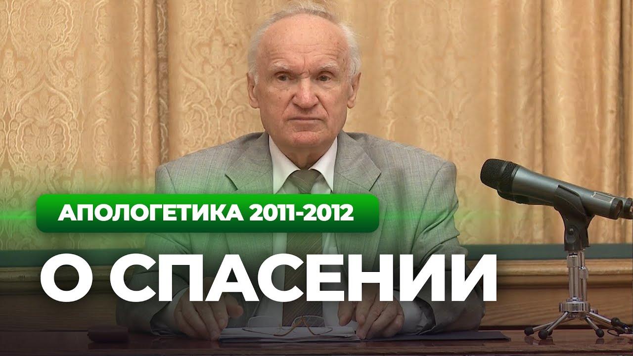 О спасении (МДА, 2012.05.11) — Осипов А.И. - YouTube