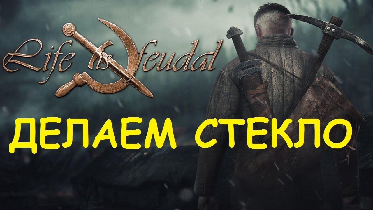 life is feudal ремонтный набор изготовление