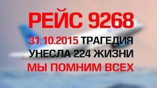 Крушение самолета в Египте рейс 9268 трагедия 31.10 свеча памяти в Петрозаводске