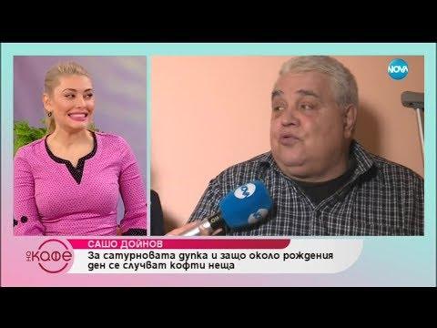 "Сашо Дойнов: ""ОТ революционер станах еволюцоионист!"""