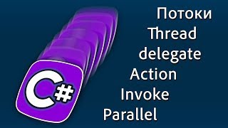 Уроки C# – Потоки, Thread, Invoke, Action, delegate, Parallel.Invoke – C#