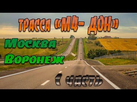 М4 ДОН: Москва-Сочи. Видео. Февраль 2016