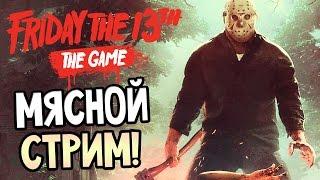 Friday the 13th The Game МЯСНОЙ СТРИМ BETA
