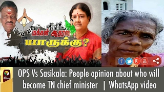 TN Politics: O Panneerselvam vs VK Sasikala - WhatsApp videos from viewers   | WhatsApp video 1