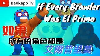If Every Brawler Was New El Primo!如果所有角色都變成艾爾普里莫!Brawl Stars|荒野亂鬥