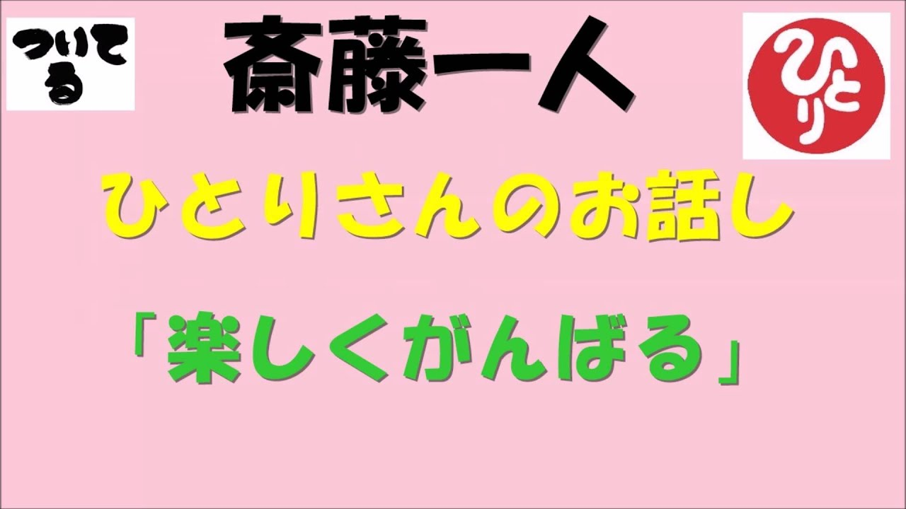 斎藤一人 「楽しくがんばる」 - YouTube
