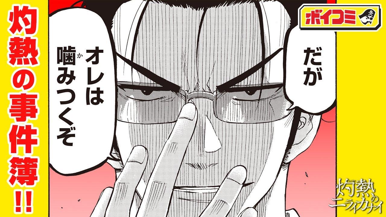 【漫画】『べるぜバブ』田村隆平先生が描くハードボイルド海洋奇譚!離島で巻き起こる怪事件!?『灼熱のニライカナイ』2話【ジャンプ/ボイスコミック】