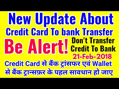 Big Update About Transfer Credit Card To Bank Free.Don't Transfer Credit Card To Bank,