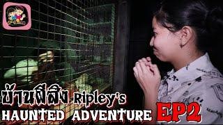 บ้านผีสิงสุดหลอน HAUNTED ADVENTURE Ripley's EP2 พี่ฟิล์ม น้องฟิวส์ Happy Channel