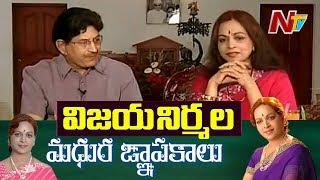 విజయ నిర్మల జ్ఞాపకాలు | Memorable Interview of Krishna and Vijaya Nirmala | NTV