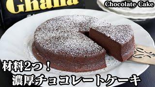 チョコレートケーキ|料理研究家ゆかりのおうちで簡単レシピ / Yukari's Kitchenさんのレシピ書き起こし