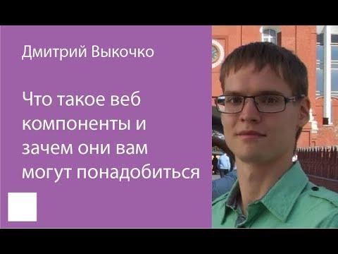 008. Что такое веб компоненты и зачем они вам могут понадобиться — Дмитрий Выкочко
