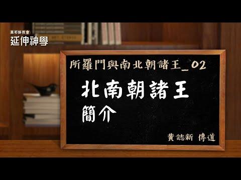 02 北南朝諸王簡介