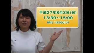 久木田学園鹿児島鍼灸専門学校