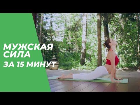 Мужская сила за 15 минут – Йога для начинающих.