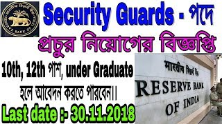 Security Guards job requirements in RBI !! RBI security Guards vacancy 2018 || HelpfulTips !!