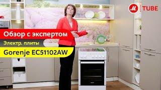 Видеообзор электрической плиты Gorenje EC51102AW с экспертом «М.Видео»