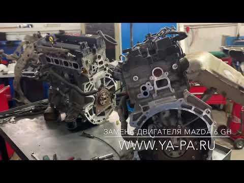 Замена двигателя Мазда 6 GH LF-VE