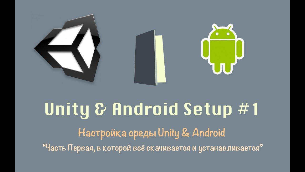 Unity - Руководство: Начало разработки под …