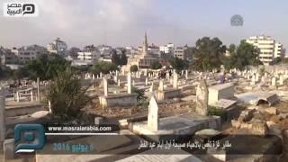 مصر العربية | مقابر غزة تغصّ بالأحياء صبيحة أول أيام عيد الفطر