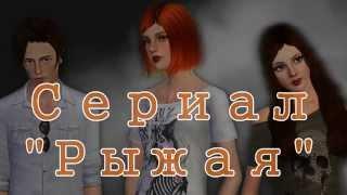 """Триллер к сериалу """"Рыжая"""""""