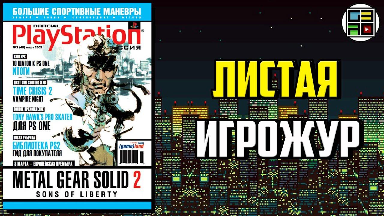 Official Playstation Magazine Russia №3 (48) 2002 - Листая Игрожур
