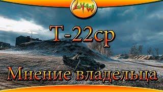 Т-22ср Мнение владельца ~World of Tanks~