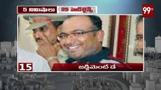 5 Minutes 25 Headlines | Morning News | 18-12-2018 | 99TV Telugu