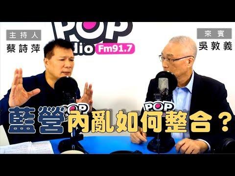 2019-03-14《POP大國民》蔡詩萍 專訪  國民黨主席 吳敦義