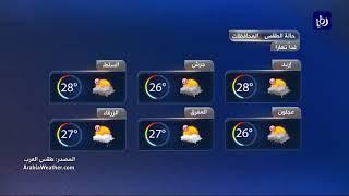 النشرة الجوية الأردنية من رؤيا 12-6-2018 | Jordan Weather
