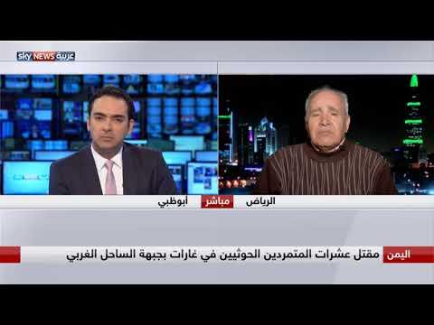 مقتل خبراء صواريخ لميليشيات الحوثي بغارات للتحالف العربي  - نشر قبل 3 ساعة