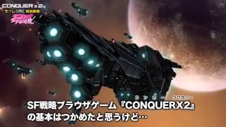 『CONQUERX2』モーレツ解説動画-帝国編-
