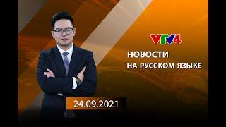 Программы на русском языке - 24/09/2021| VTV4
