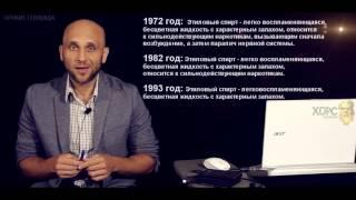 """ОРУЖИЕ ГЕНОЦИДА - табачный и алкогольный яды  (Академия """"ХОРС"""")"""
