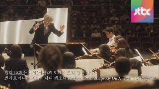 유아인(선재)과 오케스트라 협연 연주- JTBC 밀회 10회 클래식 주크박스