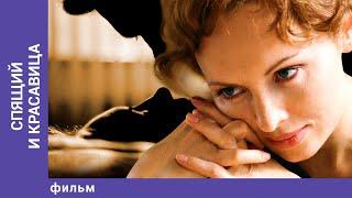 Спящий и Красавица / Beauty and the Sleeper. Фильм. StarMedia. Мелодрама