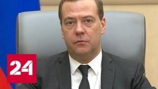 Смотреть видео Медведев поговорил с вице-приемьерами об утилизации твердых бытовых отходов - Россия 24 онлайн