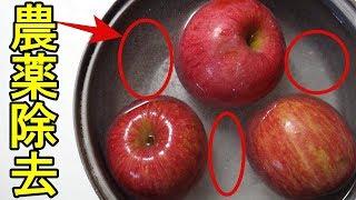 農薬がみるみる取れる!野菜や果物の正しい洗い方 thumbnail