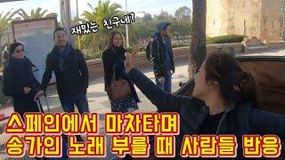 """스페인 세비야에서 마차타며 송가인 """"서울의 달"""" 노래 …"""