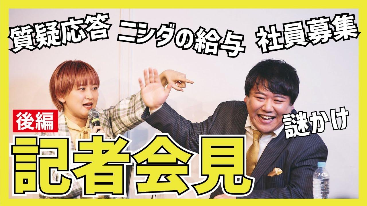 ラランド 会社設立記者会見 / 後編