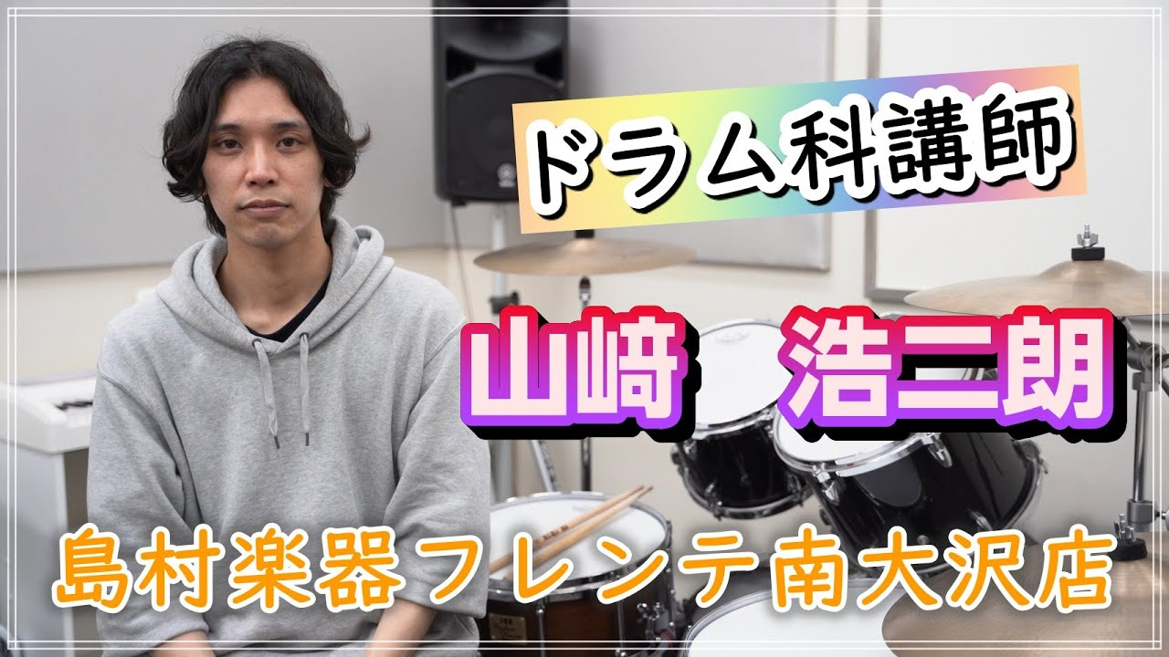 ドラム科講師紹介(山﨑 浩二朗)フレンテ南大沢店