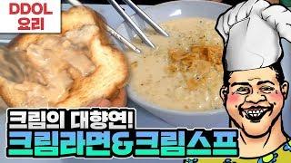 크림라면&고메포테이토] 간단식으로 즐기는 진득한 크림요리!