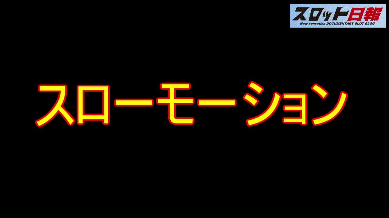 4 モンキー 天井 恩恵 ターン