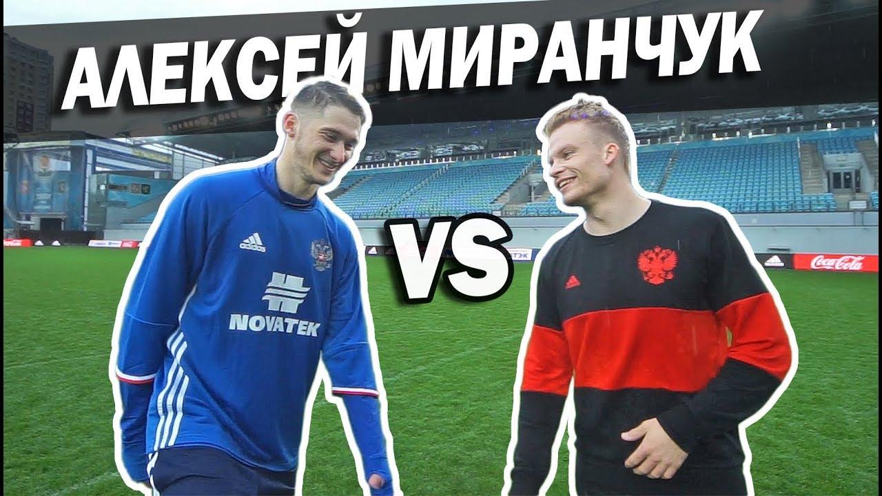 МИРАНЧУК и ГИЛЕРМЕ vs Живой Футбол. Тренировка Сборной России.