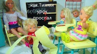 Как Тимми проспал урок. Урок литературы куклы школа #Мультики #куклы Барби