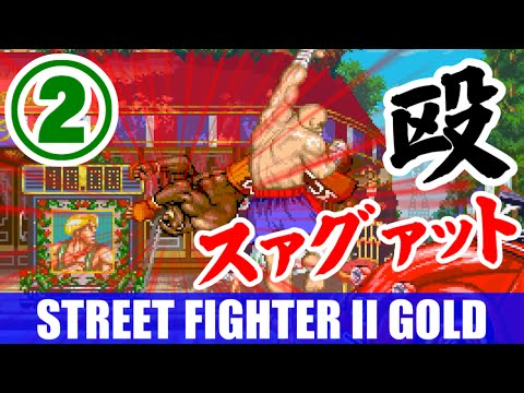 [2/2] サガット(Sagat) - STREET FIGHTER II TURBO DASH PLUS SPECIAL LIMITED EDITION GOLD