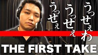 【プロ並み】「うっせぇわ」を原キーで歌ったら完璧すぎたwww【THE FIRST TAKE】