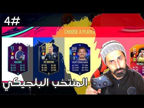 نلعب بنجوم المنتخب البلجيكي 🇧🇪// تشكيلات عالمية #4
